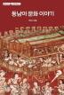 동남아 문화 이야기(동남아시아 지역연구총서 16)