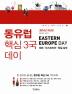 동유럽 핵심 3국 데이(2014)(테라 s 데이 시리즈 3)