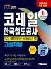 2020 최신판 코레일 한국철도공사 고졸채용 NCS 기출예상문제+실전모의고사 4회