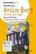 로미오와 줄리엣(Romeo and Juliet)(직독직해로 읽는)(직독직해로 읽는 세계명작 시리즈 15)