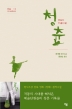 꽃보다 아름다운 청춘(더봄 중국문학전집 10)
