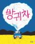 방귀차(웅진우리그림책 38)