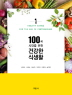 건강한 식생활(100세 시대를 위한)
