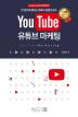 유튜브 마케팅