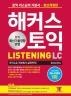 해커스 토익 LC 리스닝(Listening) (2020)