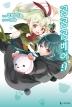 곰 곰 곰 베어. 9(L노벨(L Novel))