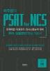 PSAT for NCS 추리 상황판단 핵심 기본서(하주응의)
