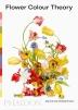 [보유]Flower Colour Theory