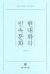 현대화와 민속문화(서울대학교 비교문화연구소 한국인류학총서 5)