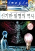 신기한 발명의 역사(IMAGIA 사진과 그림으로 보는 세계사 백과 3)(양장본 HardCover)