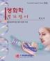 생화학 길라잡이(제3판)
