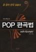 POP 편곡법(with Kontakt)(최이진의)