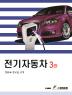 전기자동차(3판)
