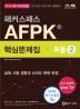 AFPK �ٽɹ�����: ���2(2016 ���)(��Ŀ���н�)