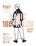[해외]BASIC 100 RULES AUTUMN-WINTER
