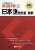 [보유]日本留學試驗(EJU)模擬試驗日本語聽讀解.聽解