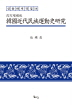 한국근대민족운동사 연구(개정증보판)(신용하 저작집 14)(양장본 HardCover)