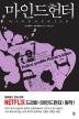 마인드헌터(모중석 스릴러 클럽 5)