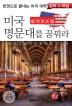 미국 명문대를 꿈꿔라(합격로드맵)(DVD1장포함)