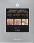 의학약어 사전(최신)