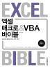 엑셀 매크로 VBA 바이블