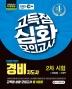 경비지도사 일반경비 2차 고득점 심화 모의고사(2019)