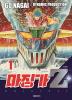 마징가Z. 1(신장판)