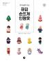 큐피 손뜨개 인형옷(자수실로 뜨는)(친절한 World DIY 교과서 22)