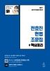 전효진 헌법 조문집 + 핵심정리(2021)