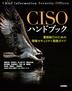 [해외]CISOハンドブック 業務執行のための情報セキュリティ實踐ガイド