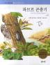 파브르 곤충기(교과서 세계명작문학 40)