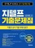 지텔프 기출문제집 G-TELP Level. 2 (2020)(해커스)