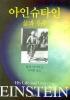 아인슈타인: 삶과 우주