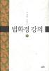 법화경 강의(하)(양장본 HardCover)