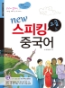 스피킹 중국어 고급(상)(New)(CD1장포함)