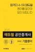 공인중개사 10개년 기출용어(2020)(에듀윌)