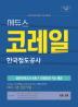 코레일 한국철도공사(2018 하반기)(에듀스)(개정판)