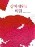 장미 정원의 비밀(빨간콩그림책 11)(양장본 HardCover)