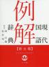 [해외]現代國語例解辭典