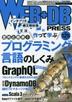 [해외]WEB+DB PRESS VOL.125