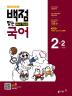 초등 국어 2-2(2017)(백점맞는)