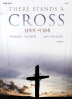 십자가가 서 있네(부활절 칸타타)
