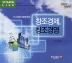 창조경제 창조경영(CD)(Vitamin Live 259)