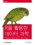 R을 활용한 데이터 과학(프로그래밍 인사이트)