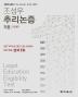 조성우 추리논증 기본(2021)(9판)
