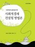 사회적경제 컨설팅 방법론(사회적경제 컨설턴트를 위한)