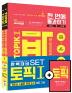 한국어능력시험 TOPIK(토픽)1 기본서+실전모의고사 세트(2018)(개정판)(전2권)
