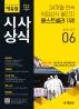 시사상식(2020년 6월호)(월간 취업에 강한 에듀윌)