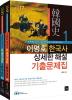 이명호 한국사 상세한 해설 기출문제집 세트(2017)(전2권)