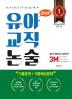 3M 유아교직논술(2018)